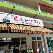 Yun Lai Dim Sum & Noodles