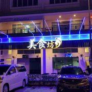 Kedai Kopi Anggun 美食坊